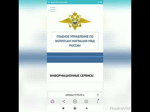 Как можно иностранцы проверить регистрация данные базы.