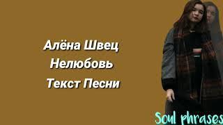 Алёна Швец. - Нелюбовь / Текст / Lyrics