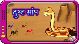 दुष्ट सांप  (Dusht Saanp) - Hindi Story for children | Hindi Kahaniya | kids moral stories in hindi
