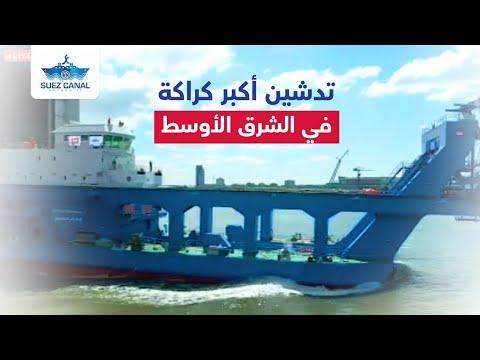هيئة قناة السويس تدشن أكبر كراكة في الشرق الأوسط