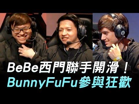 10v10歡樂爆錶!BeBe西門聯手開滑 BunnyFuFu參與狂歡!