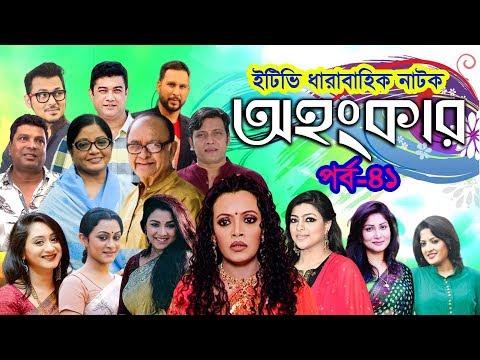 ধারাবাহিক নাটক ''অহংকর'' পর্ব-৪১