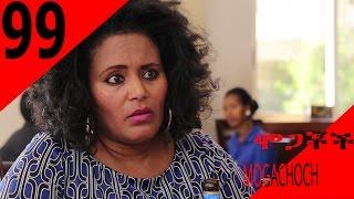 Mogachoch Drama - Part 99 New Ethiopian EBS Drama 2016