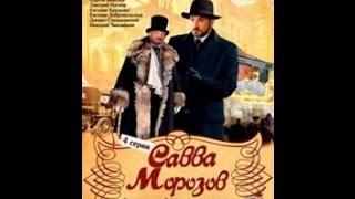 Савва Морозов 1 серия Детектив,Драма,Биография