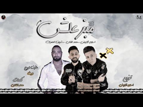 مهرجان مبزعلش - شريف المصري و محمد الفنان و اسلام الابيض ( نجوم مصر ) مهرجانات 2020