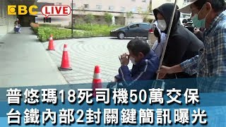 《全程直播》 最新!普悠瑪18死司機50萬交保 台鐵內部2封關鍵簡訊曝光