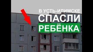 05.08.2017 - Спасли ребенка из окна на 5 этаже