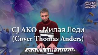 CJ AKO  Милая Леди  Cover Thomas Anders Korg Kross Why do you cry  wonderful lady Piano