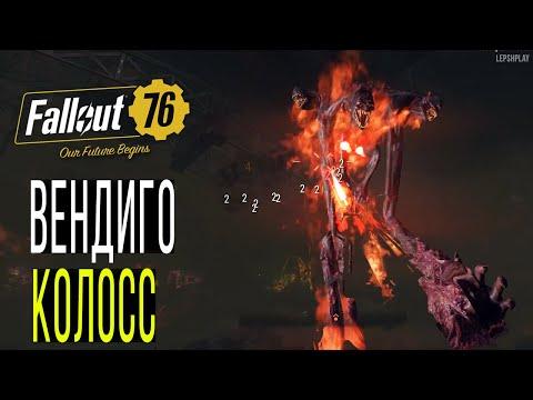 Колоссальная Проблема Fallout 76, Вендиго-Колосс, Шахта Мононга, Нечто Сентиментальное, Эрл Уильямс