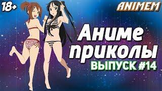Аниме приколы под музыку   Anime Crack   Смешные моменты аниме   Анкорд жжёт   Аниме музыка #14