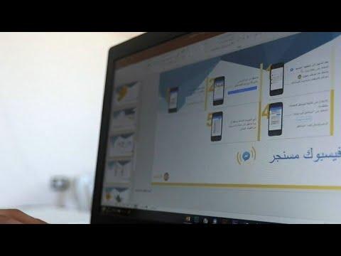 Inovasi Terbaru, Aplikasi Peringatan Bom Untuk Suriah