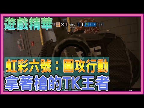 拿著槍的TK王者➽虹彩六號:圍攻行動 搞笑精華 【翔龍】