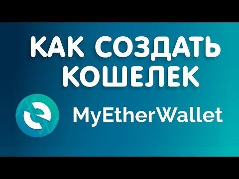 Как создать кошелек myetherwallet для эфира и токенов