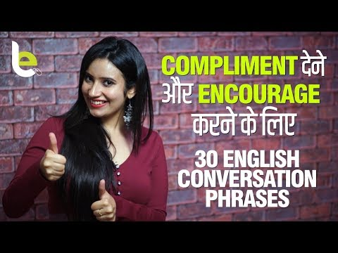 English Speaking Practice Lesson -  Conversation Phrases To Compliment Or Encourage Someone