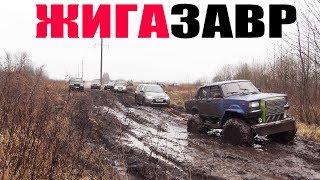 БЕШЕНЫЕ САМОДЕЛКИ! Chevrolet 6х6, ЛАДА Бигфут, Боевая Волга + 30 внедорожников. Бездорожье 2020