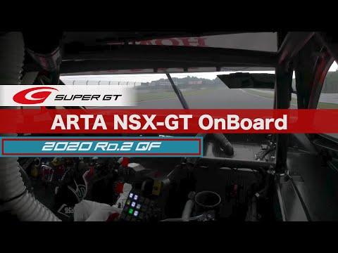 スーパーGT 第2戦 富士スピードウェイで最速ポールポジションを獲得したARTA NSX-GTの貴重なオンボード映像