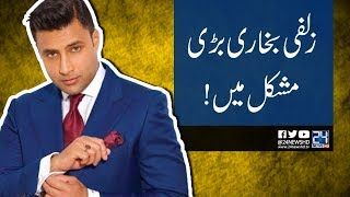 PM Nasirul Mulk Takes Notice On Zulfi Bukhari's ECL Name Removal | 24 News HD