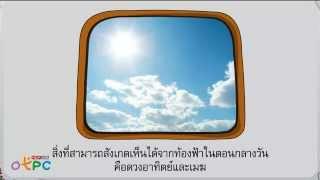 สื่อการเรียนการสอน ท้องฟ้า  ป.1 วิทยาศาสตร์