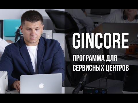 Gincore