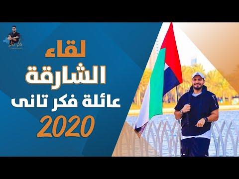 ١٩٧-د كريم على فى لقاء عائلة فكر تاني الامارات ٢٠٢٠- المجموعة الاولى