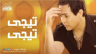 تحميل اغاني Hakim - Tigi Tigi / حكيم - تيجى تيجى MP3
