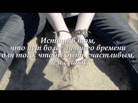 Слова песни юлии проскуряковой ты моё счастье
