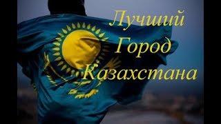 Топ 10 Городов Казахстана !!!  Best cities of Kazakhstan