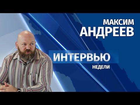 Интервью # Максим Андреев