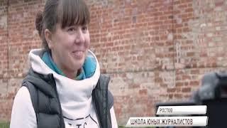 Ученики телестудий нескольких городов России сняли фильмы о Ростове ВеликомУченики те