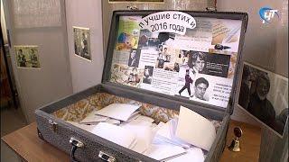 В центральной городской библиотеке имени Дмитрия Балашова прошел финал поэтического конкурса