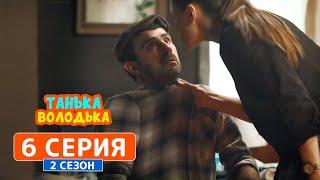 Сериал Танька и Володька 2 сезон 6 серия комедия для всей семьи