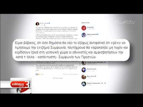 Κριτική Α. Τσίπρα σε Κ. Μητσοτάκη για B. Μακεδονία | 21/10/2019 | ΕΡΤ