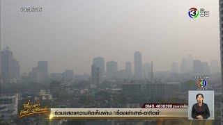 สถานการณ์ฝุ่นละออง PM 2.5 กลับมาหนักอีก - กทม.เตรียมเข้มงวดเตาปิ้งย่าง-เตาเผาศพ หวังลดมลพิษ