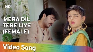 Mera Dil Tere Liye (Female) (HD) | Mera Dil Tere Liye (1992) | Dinesh | Mamta Kulkarni