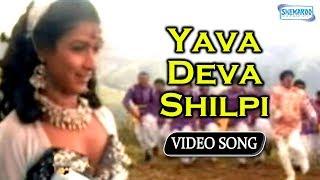 Yava Deva Shilpi - Appaji - Vishuvardhan - Sharanya - Kannada Hit Song