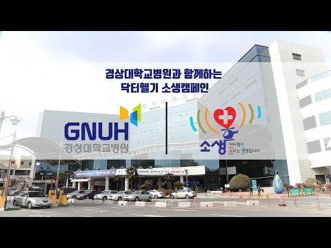 경상대학교병원 닥터헬기 소생캠페인
