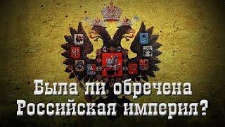 Теледебаты. Была ли обречена Российская империя?