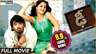 Dhee Telugu Full Length Movie || ఢీ సినిమా || Manchu Vishnu , Genelia D