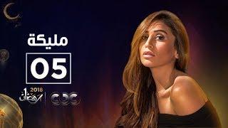 مسلسل مليكة | الحلقة الخامسة| Malika Episode 05
