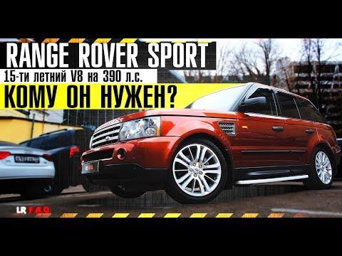 За что любят Range Rover Sport 4.2? Идеальное состояние спустя 11 лет?