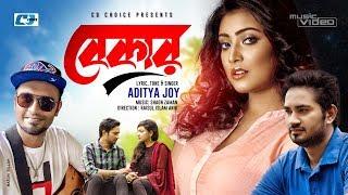Bekar | বেকার | Aditya Joy | Belal | Sohani Israt | Official Music Video | Bangla New Song 2019