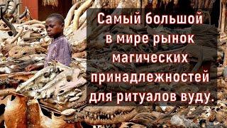 Самый большой в мире рынок магических принадлежностей для ритуалов вуду. Колдуны и чародеи со всей Африки стекаются в Акодесеву, местечко в Того, где находится самый большой в мире рынок магических принадлежностей для ритуалов