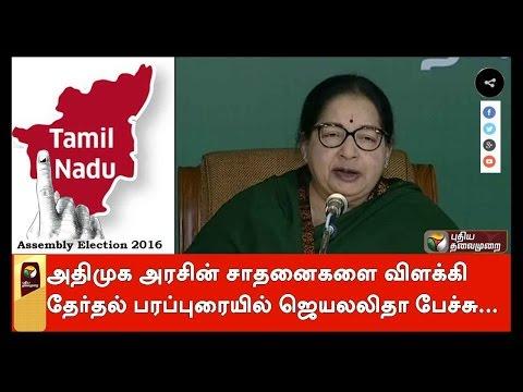Jayalalithaa-talks-about-achievements-of-ADMK-govt-in-last-5-years