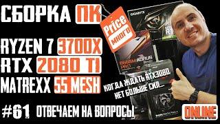 Как собрать ПК в корпус Matrexx 55 Mesh B550M Aorus Pro, Ryzen 7 3700X, RTX 2080Ti, Dark Rock Pro 4