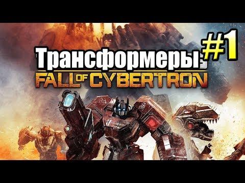 ТРАНСФОРМЕРЫ Падение Кибертрона {Transformers} часть 1  — ЛУЧШАЯ ИГРА по Трансам