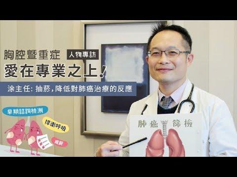 人物專訪 - 涂智彥醫師 - 愛在專業之上