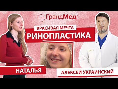 Ринопластика (пластика носа) - пластический хирург Украинский А.И.