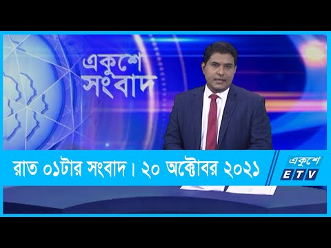 01 AM News || রাত ০১টার সংবাদ || 20 October 2021 || ETV News