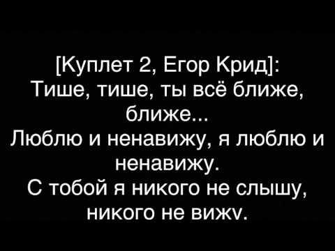 Егор Крид-Потрачу