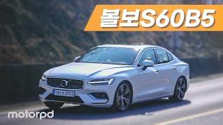 [모터피디] 볼보 S60 B5 리뷰, 48볼트 마일드하이브리드 탑재!